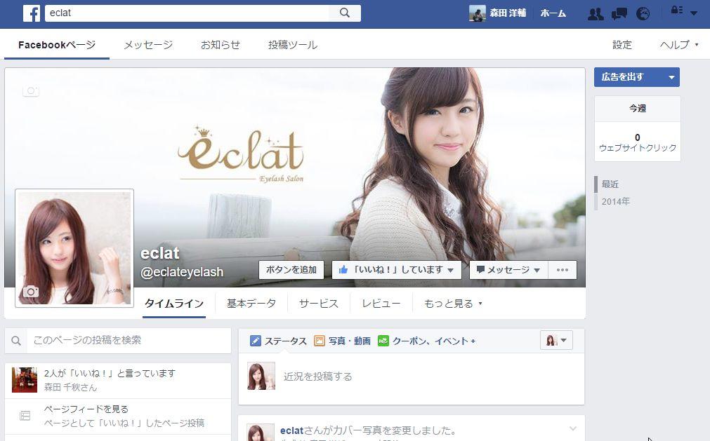 マツエクサロンecrat(エクラ)公式Facebook