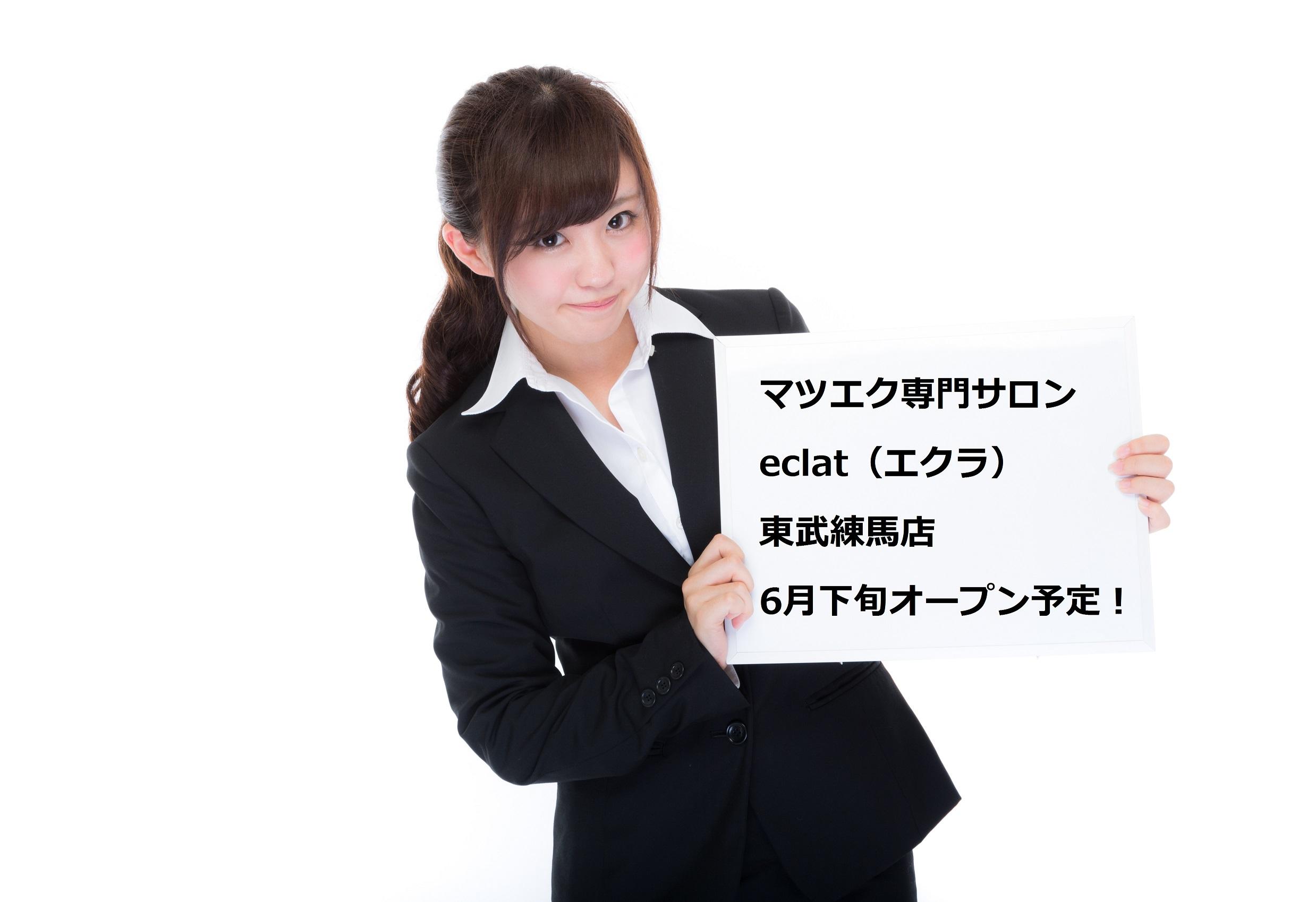マツエク専門サロンeclat(エクラ)東武練馬店オープン準備中